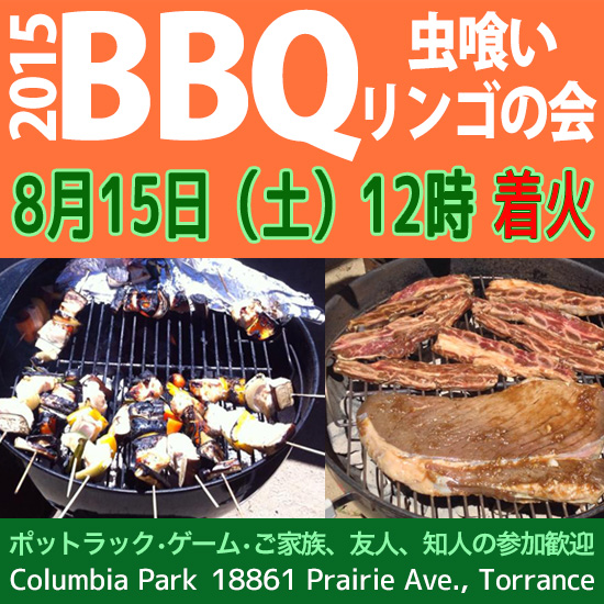 2015BBQ_Party